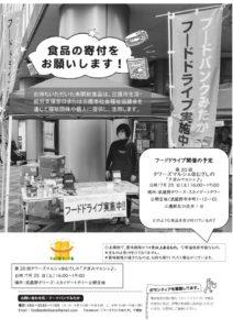 foodbank202007のサムネイル